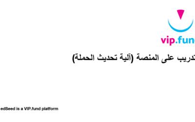 تدريب على المنصة 4 – ألية تحيث الحملة