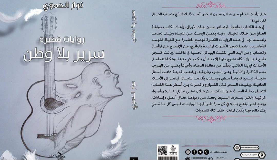 The cover of novel
